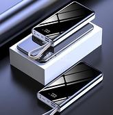 行動電源 20000毫安大容量充電寶超薄鏡面移動電源