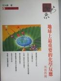 【書寶二手書T8/科學_LEA】地球上最重要的化學反應—光合作用_沈允鋼