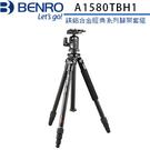 黑熊數位 BENRO百諾 A1580TBH1 鎂鋁合金經典系列套組 攝影 錄影 夜拍 輕便攜帶 快速摺合