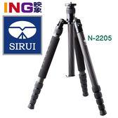 SIRUI 思銳 N-2205 反折碳纖維2號腳架 (不含雲台) 立福公司貨 N2205