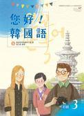 您好!韓國語初級3(附CD):韓國專業教師群編寫教材,聽.說.讀.寫韓語力全面提升!..