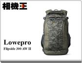 ★相機王★Lowepro Flipside 300 AW II〔火箭手〕雙肩後背相機包 迷彩色