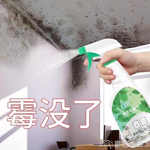 除霉劑墻體除霉劑白墻家用墻紙墻面布霉菌發霉去霉斑清除防霉去霉劑