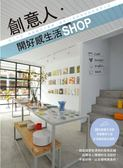 (二手書)創意人˙開好感生活SHOP:從工作室、雜貨舖到小餐館,遇見50個很想拜訪的..