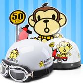 機車頭盔男電動車頭盔女可愛個性夏季哈雷頭盔四季半盔安全帽