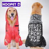 狗狗雨衣 大狗狗雨衣全包金毛中型大型犬拉布拉多雨披寵物四腳防水夏裝衣服 芭蕾朵朵