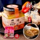 郭老闆.老饕味鵝油香蔥(300g×4罐)加送關廟麵4袋﹍愛食網