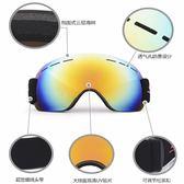 滑雪鏡成人卡雪地護目鏡男女戶外登山大球面防霧雪鏡滑雪眼鏡 樂活生活館