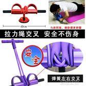仰臥起坐健身器材家用運動腳蹬女瑜伽彈力帶  創想數位DF