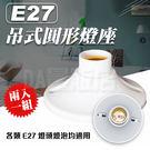 2個1組賣 E27 吊式 燈座 圓形 銅柱 耐熱 修繕 吸頂(V50-1740)