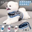 【南紡購物中心】【藻土屋】海軍風寵物牽繩衣-2入組