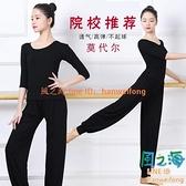 舞蹈練功服專業女成人套裝形體服上衣黑色燈籠褲學生現代中國舞服【風之海】