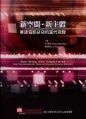 新空間,新主體:華語電影研究的當代視野