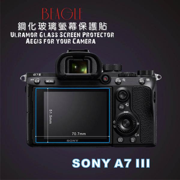 (BEAGLE)鋼化玻璃螢幕保護貼 SONY A73/A7C/A7S3/A1/FX3專用-可觸控-抗油汙-硬度9H-防爆-台灣製
