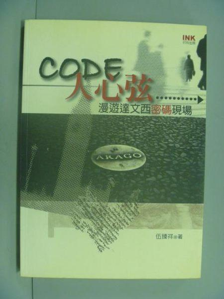 【書寶二手書T5/文學_IHO】Code人心弦:漫遊達文西密碼現場_伍臻祥