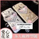 Mate10 Pro 華為 Y7 R11s 小米 Nokia8 LG Q6 紅米 ZenFone4 水鑽殼 手機殼 玫瑰 珍珠愛心