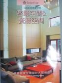 【書寶二手書T8/設計_OPO】居家空間客廳空間和餐廳空間_大師精品