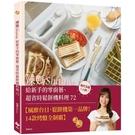 辣媽Shania給新手的零廚藝、超省時鬆餅機料理72