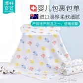 新生兒包單純棉薄款初生夏季嬰兒包裹包巾產房包被襁褓巾寶寶用品 好樂匯