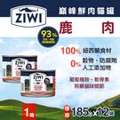 【毛麻吉寵物舖】ZiwiPeak巔峰 93%鮮肉無穀貓主食罐-鹿肉 185g-12件組 貓罐頭