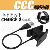 Fitbit Charge 2 USB 充電線 充電器 數據線