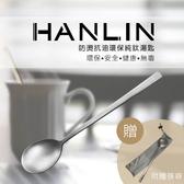 【南紡購物中心】HANLIN-Ti6 防燙抗油環保純鈦湯匙-SGS檢驗合格