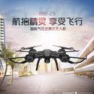 四軸飛行器遙控飛機耐摔無人機高清航拍飛行...