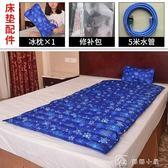 樹森水席學生宿舍家用降溫大號冰墊單雙人水床墊充水墊冰床墊涼墊 igo 全網最低價