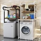 特賣置物架翻蓋洗衣機架子落地置物架上開掀蓋創意空間家用衛生間陽臺收納架LX
