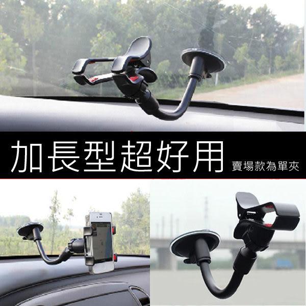 加長 手機 6吋以下 懶人 導航 支架 吸盤 車架 專用 汽車 iPhone 6 5s M8 蝴蝶機 SONY eye 816 BOXOPEN