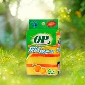 OP 柑橘除油鑽石晶砂海棉菜瓜布(4入)【愛買】