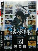 影音專賣店-X19-022-正版DVD*動畫【結界師-黑芒樓(6)/TV版】-國語發音