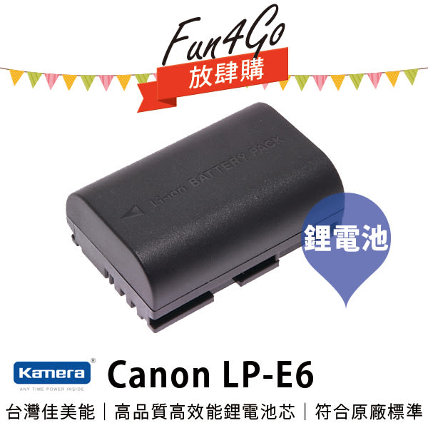 放肆購 Kamera Canon LP-E6 高品質鋰電池 EOS 60D 70D 80D 6D 7D 7D II 7D2 60Da 5DS 5DS R 5DSR XC10 保固1年 LP-E6N L..