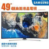 送基本安裝 SAMSUNG 三星 49吋 曲面 4K 液晶電視 UA49MU6300 49MU6300