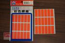 [華麗牌] WL-2071彩色標籤(共4色可選)