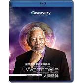Blu-ray  摩根費里曼之穿越蟲洞:人類造神BD