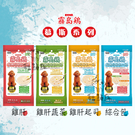 YEASTER新霧島雞[慕斯系列狗零食,4種口味] 產地:日本