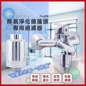浴室除氯淨化蓮蓬頭專用過濾器(FL-079)頂級椰殼活性碳除雜質【KB03007】 i-Style居家生活
