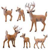 小鹿梅花鹿動物仿真模型玩具套裝實心塑料野生生物模型場景禮盒裝YYP 傑克型男館