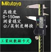 現貨-日本Mitutoyo三豐數顯卡尺0-150MM高精度電子數顯游標卡尺新年提前熱賣