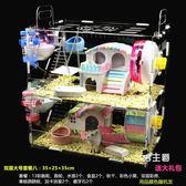 倉鼠籠子 倉鼠寶寶亞克力雙層豪華超大透明別墅套餐用品玩具XW