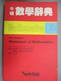 【書寶二手書T9/字典_LNX】牛頓數學辭典_余文卿, JOHNDAINTIT