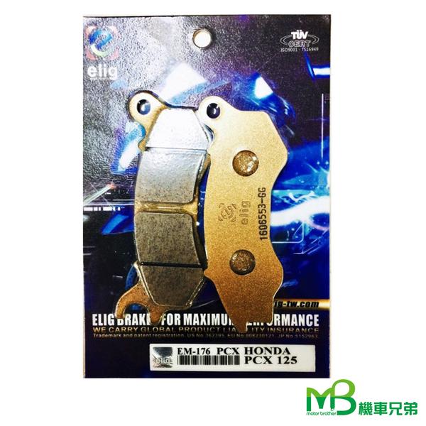 機車兄弟【ELIG  陶瓷碟式煞車皮 】 (PCX125)