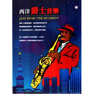 西洋爵士音樂CD (10片裝)