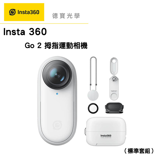 【德寶光學】Insta360 GO 2 拇指運動相機 標準套組 GO2 4米防水 超廣角 第一人稱視角 總代理公司貨