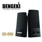 DENGEKI 電擊 SK699 黑 USB 多媒體 喇叭