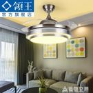 領王隱形吊扇燈風扇燈客廳餐廳家用簡約現代帶電扇燈具的風扇吊燈 220vNMS造物空間