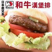每包最低523元起【海肉管家-全省免運】日本和牛漢堡肉(排)X5包(100g±10%/包)