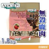 ADD無穀鹿肉貓寵食1.81kg【寶羅寵品】