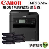 【搭CRG-051相容五支 ↘15490元】Canon imageCLASS MF267dw 黑白雷射傳真事務機